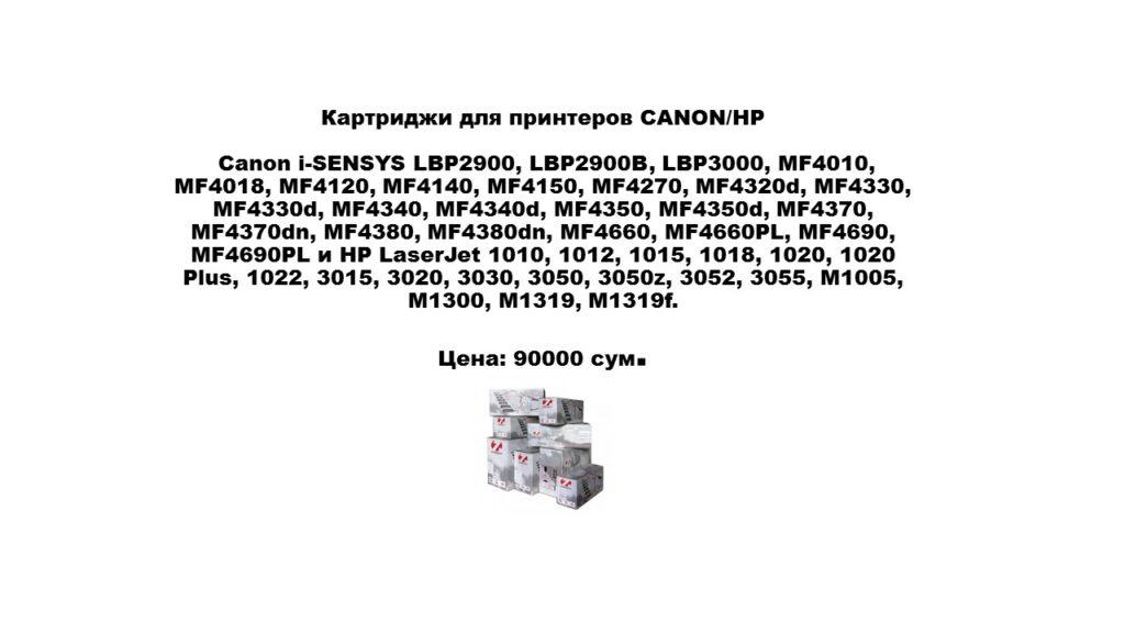картридж q2612.fx10.103.703